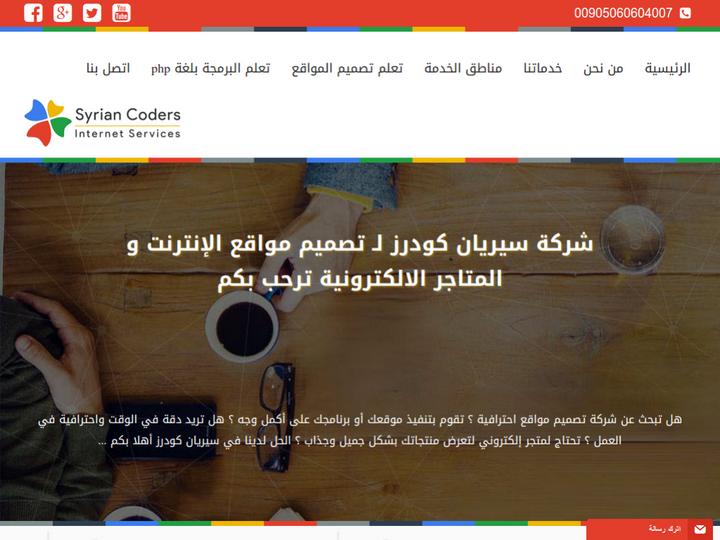 Syrian Coders