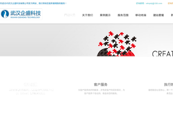 Wuhan Shing Enterprise