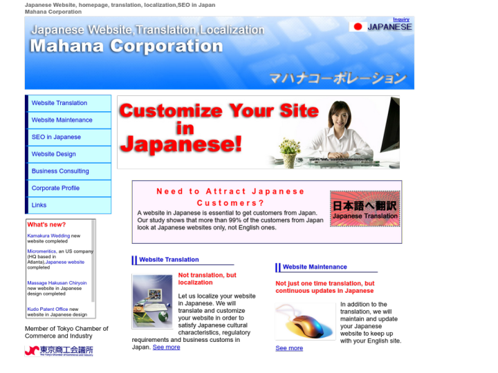 Mahana Corporation