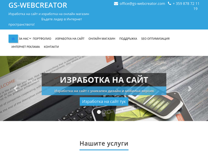 GS-WebCreator
