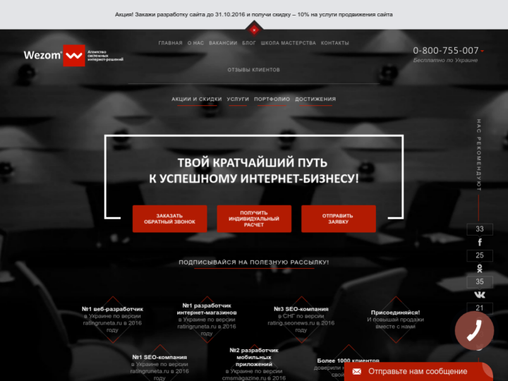 Agency of System Internet Solutions Wezom