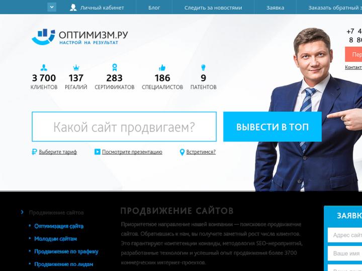 Optimizm.ru