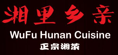 WuFu Hunan Cuisine